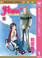 Flower~フラワー~