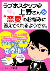 """er-ラブホスタッフ@上野さんが""""恋愛""""のお悩みに答えてくれるようです。"""