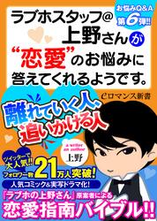 """er-ラブホスタッフ@上野さんが""""恋愛""""のお悩みに答えてくれるようです。 離れていく人、追いかける人"""