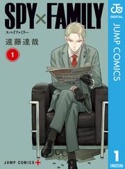 SPY×FAMILY 1巻