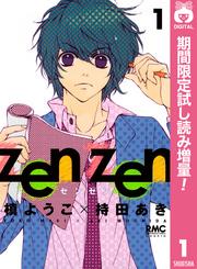 zen zen【期間限定試し読み増量】