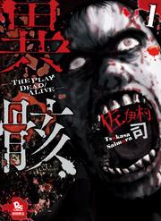 【期間限定 無料お試し版】異骸-THE PLAY DEAD/ALIVE-