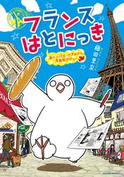 【期間限定 無料お試し版】フランスはとにっき 海外に住むって決めたら漫画家デビュー