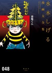 【期間限定 試し読み増量版】悪魔くん 水木しげる漫画大全集