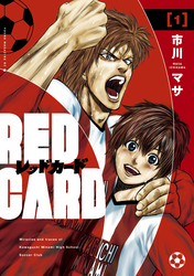 【期間限定 試し読み増量版】レッドカード