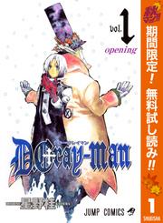 D.Gray-man【期間限定無料】