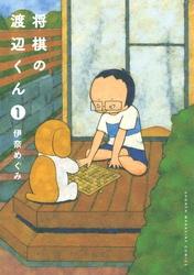 【期間限定 試し読み増量版】将棋の渡辺くん