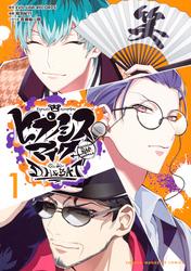 【期間限定 試し読み増量版】ヒプノシスマイク-Division Rap Battle-side D.