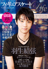 フィギュアスケートLife Vol.2