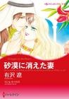 ハーレクインコミックス セット 2016年 vol.5