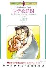 ハーレクインコミックス セット 2016年 vol.14