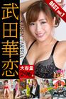 【大容量296枚】武田華恋 BEST vol.1