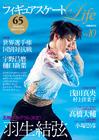 フィギュアスケートLife Vol.10