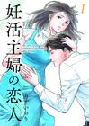 妊活主婦の恋人 【合冊版】