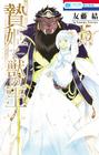 贄姫と獣の王【描きおろし後日談&未収録番外編付き特装版】