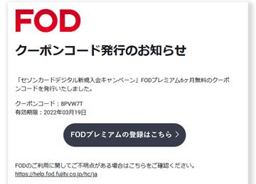 FODプレミアム 6カ月無料クーポンが届く!