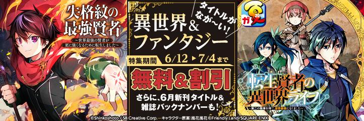 【ガンガン読もうぜ!スクエニ夏祭り!! 】①