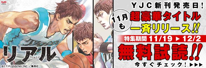 【YJC新刊発売日!】11月も超豪華タイトル一斉リリース!無料試読を今すぐチェック!
