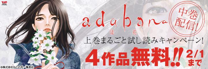 『adabana 徒花』中巻配信!上巻まるごと試し読みキャンペーン!!
