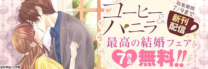 「コーヒー&バニラ」新刊配信!最高の結婚フェア