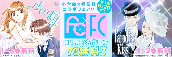 fc×FCフェア 第1弾「名作」