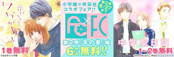 fc×FCフェア 第2弾「年の差」