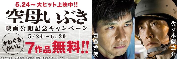 『空母いぶき』映画公開記念キャンペーン
