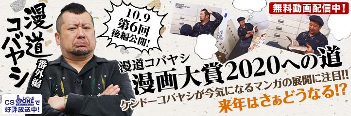 漫道コバヤシ 漫画大賞2020への道~第6回・後編~