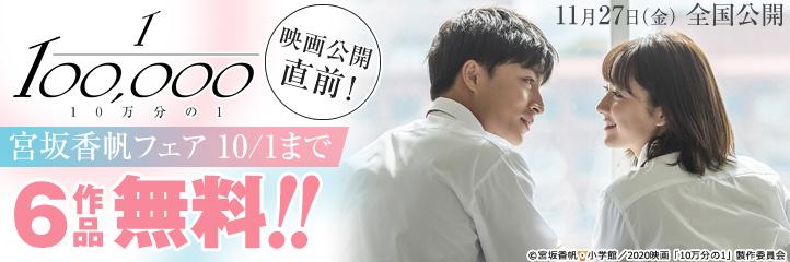 「10万分の1」映画公開直前!宮坂香帆フェア