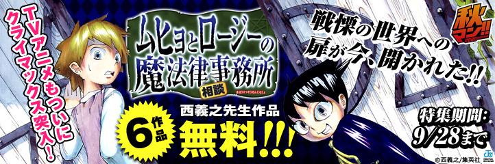 TVアニメもついにクライマックス突入! 『ムヒョとロージーの魔法律相談事務所』キャンペーン!
