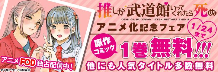 1巻無料!「推し武道」アニメ化記念フェア