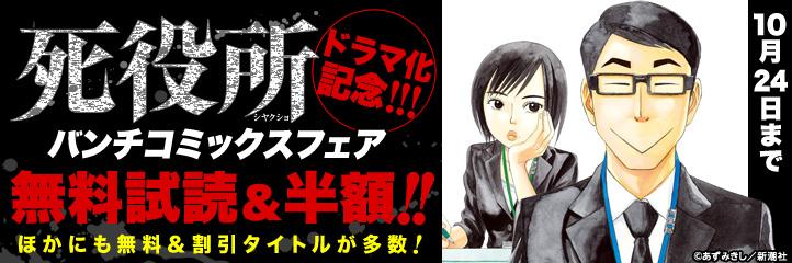 「死役所」ドラマ化記念 バンチコミックスフェア