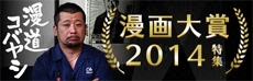 漫道コバヤシ漫画大賞2014特集