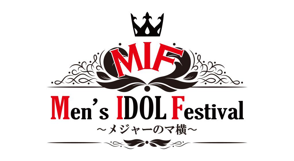 Men's IDOL Festival~メジャーのマ横~