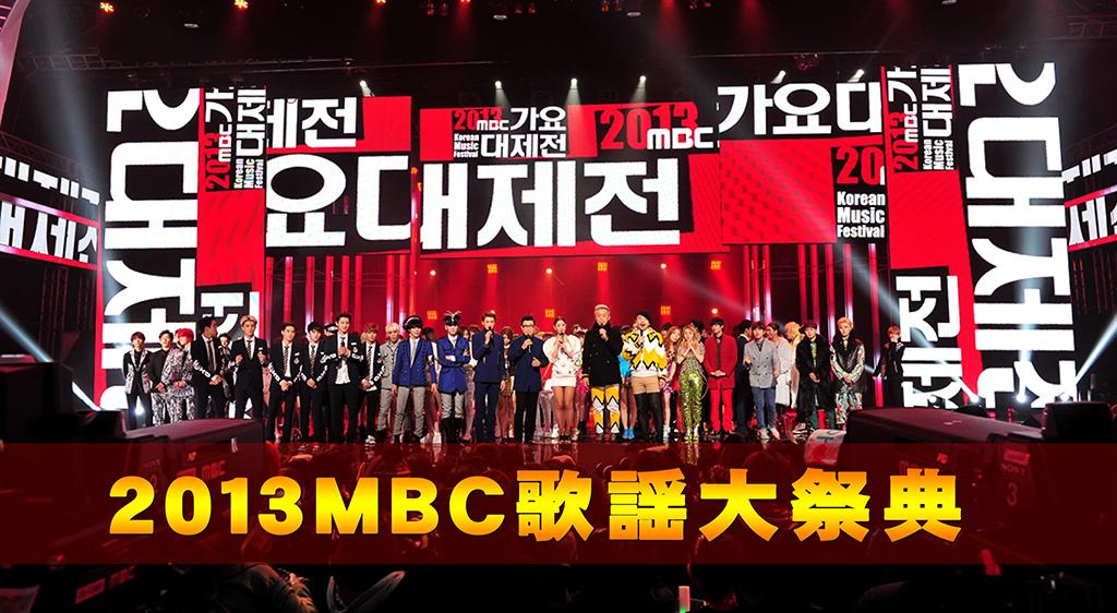MBC歌謡大祭典2013