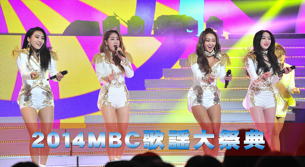 MBC歌謡大祭典2014