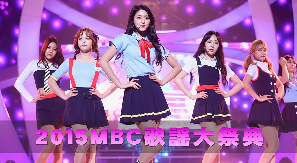 MBC歌謡大祭典2015