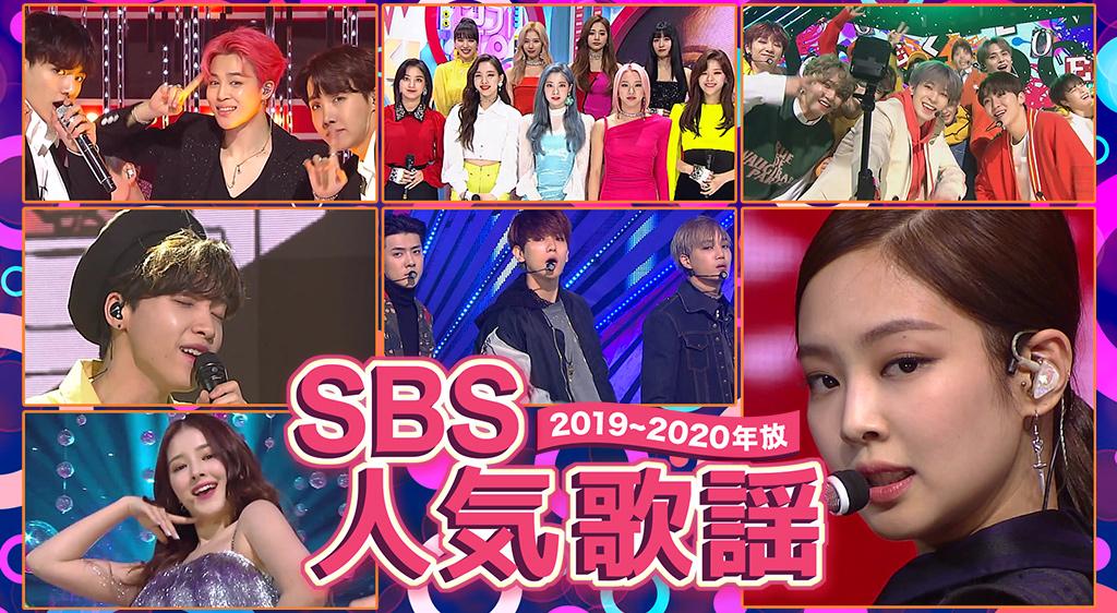 SBS人気歌謡2019