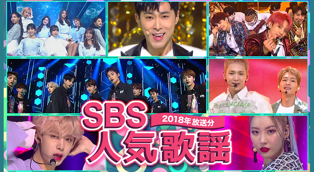 SBS人気歌謡2018