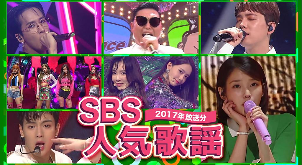 SBS人気歌謡2017