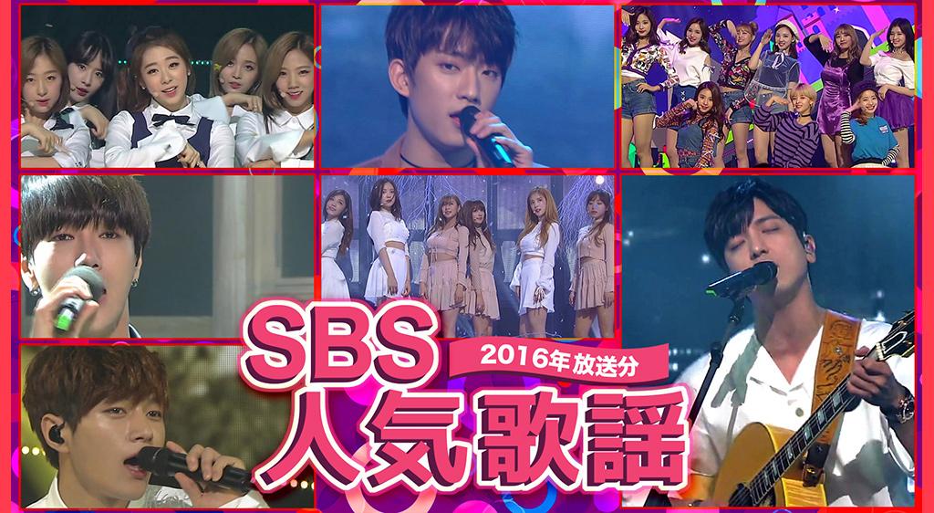 SBS人気歌謡2016