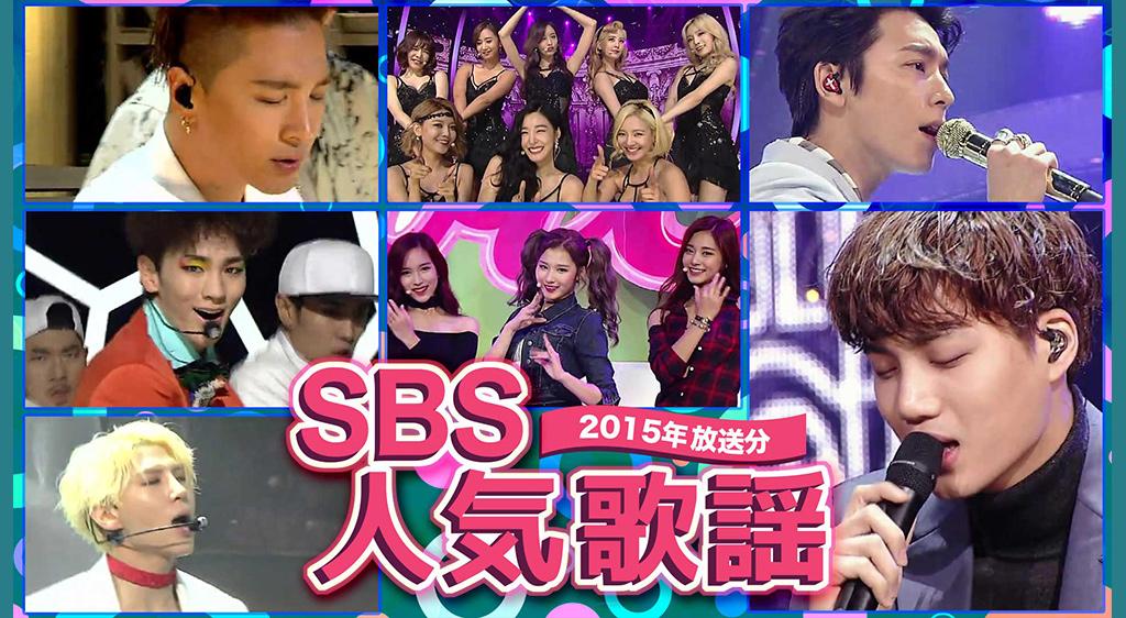 SBS人気歌謡2015
