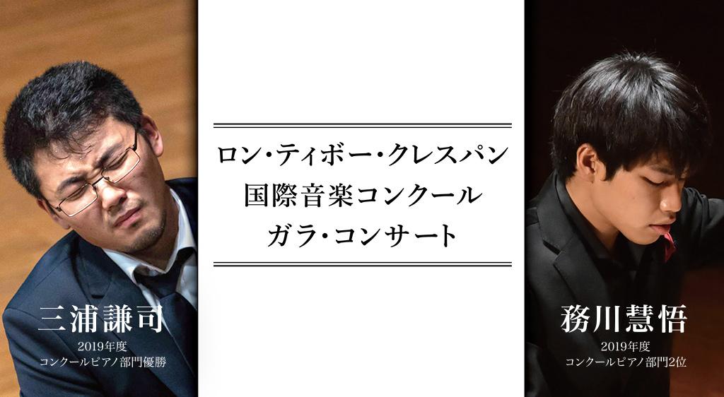 ロン・ティボー・クレスパン・国際音楽コンクール ガラ・コンサート