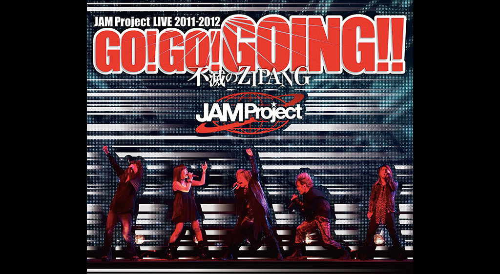 JAM Project LIVE 2011‐2012 GO!GO!GOING!!~不滅のZIPANG~