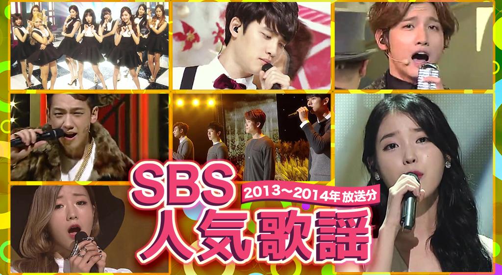 SBS人気歌謡2013&2014