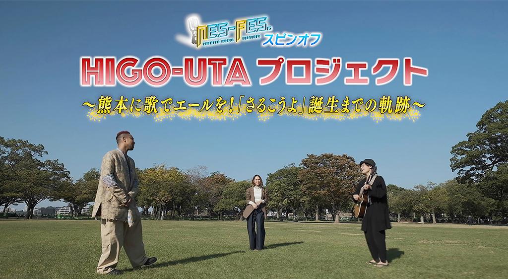 NES‐FES.スピンオフ 熊本に歌でエールを!HIGO‐UTAプロジェクト~「さるこうよ」誕生までの軌跡~