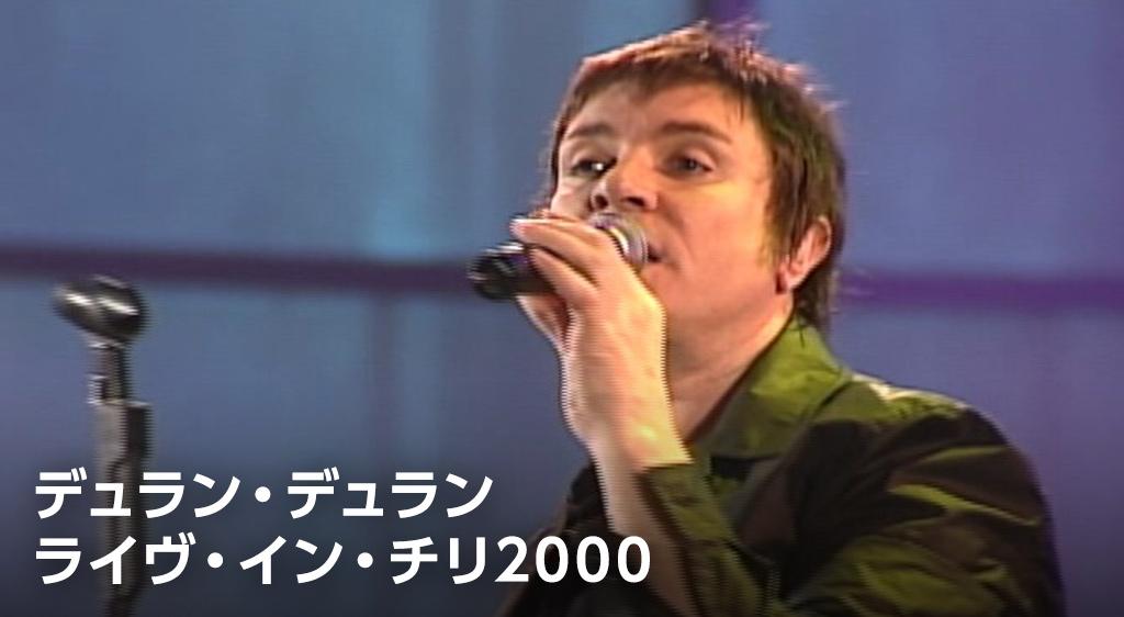 デュラン・デュラン:ライヴ・イン・チリ2000