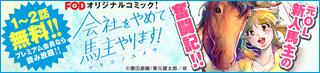 会社をやめて馬主やります!―アキコノユメヲ―1~2巻無料!プレミアム会員なら読み放題!
