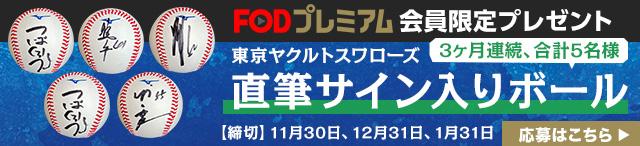 FODプレミアム会員限定プレゼント 東京ヤクルトスワローズ 直筆サインボール