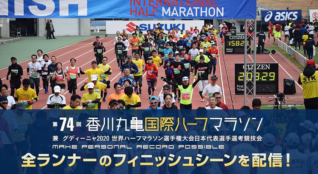 第74回香川丸亀国際ハーフマラソン大会 ゴール地点